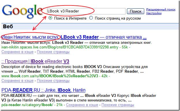 Первое место на Google