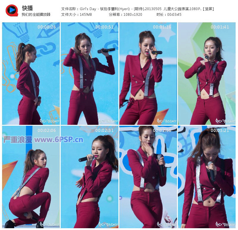 Girl's Day - 饭拍李慧利(Hyeri) - [期待].20130505 儿童大公园表演.1080P.【竖屏】下载