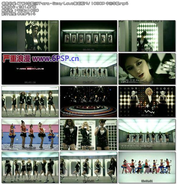 T-ara [Sexy Love.舞蹈版].MV下载.1080P.中韩字幕