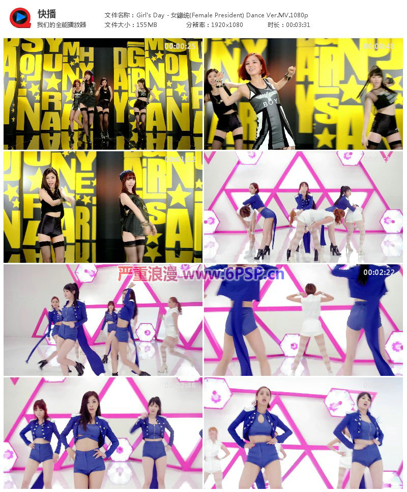 Girl's Day -[Female President /女总统 (Dance Ver.)] 1080P